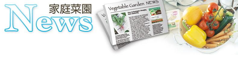 家庭菜園ニュース