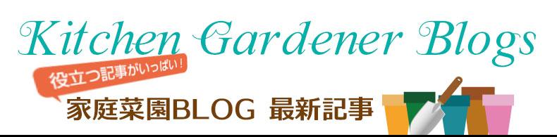 菜園ブログWatch